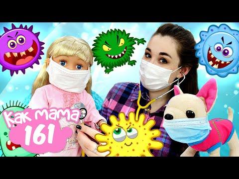 Беби Бон простудилась. Игры для девочек в куклы. Как мама