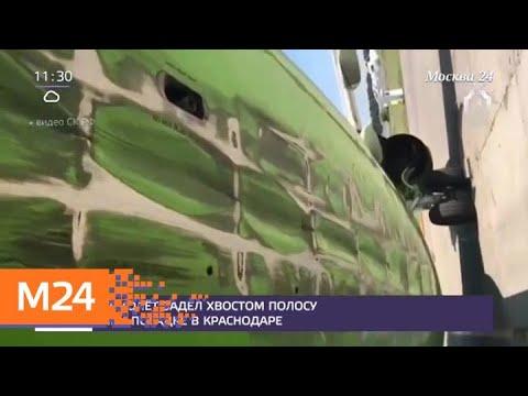 Самолет задел хвостом полосу при посадке в Краснодаре - Москва 24