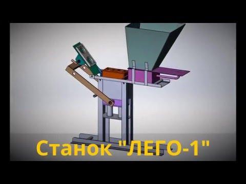 ЛЕГО-1 станок для производства лего кирпича. Чертежи станка ЛЕГО-1 для кирпича лего. Собери станок.