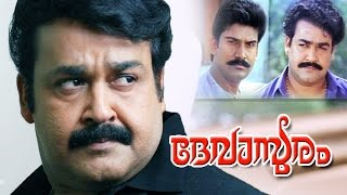 Devasuram 1993 Full Malayalam Movie I Mohanalal, Revathi