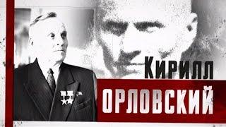 100 имён Беларуси  Кирилл Орловский
