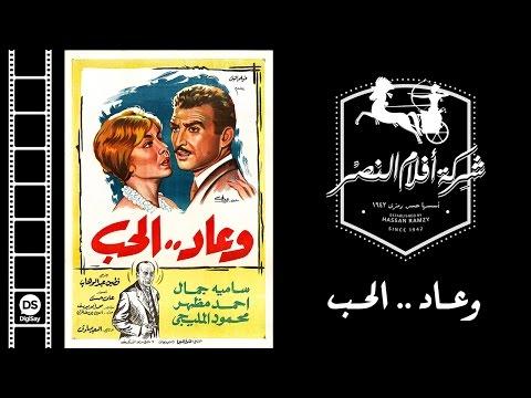 فيلم وعاد الحب | We 3ad El Hob Movie