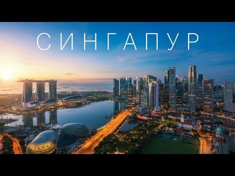 СИНГАПУР - город мечты, будущего и контрастов (история Сингапура, аэропорт, звезда мишлен, мост днк)