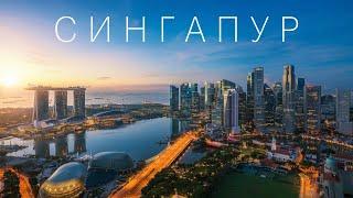 Сингапур - город будущего, контрастов и технологий. Вы должны здесь побывать!