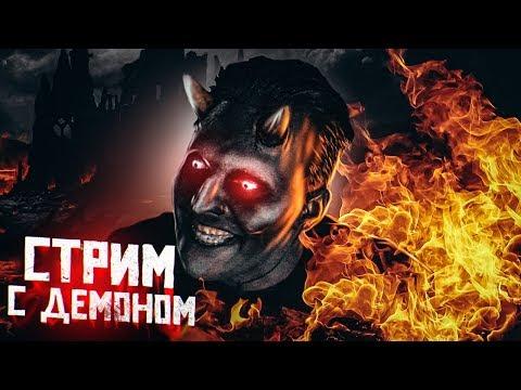 СТРИМ С ДЕМОНОМ В ЧАТРУЛЕТКЕ!!!