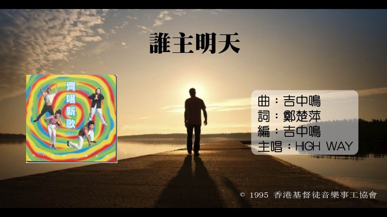 誰主明天 Official Lyric Video - 官方完整版