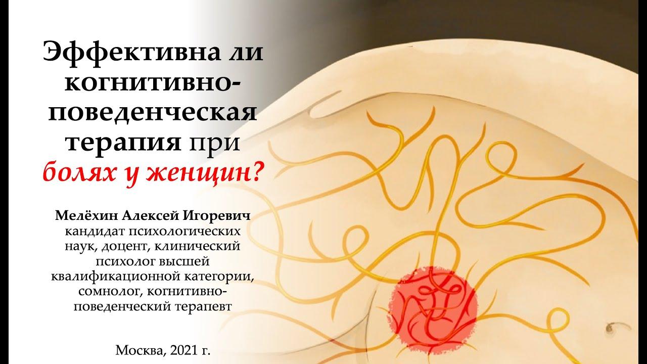 Алексей Мелехин Психотерапия боли у женщин