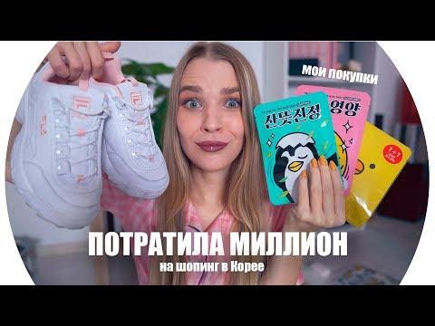 ПОТРАТИЛА МИЛЛИОН на шопинг В КОРЕЕ 💄 RINA