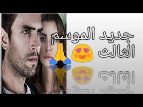 جديد الموسم الثالث لمسلسل اشرح ايها البحر الاسود
