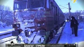 Безопасно ли е да се качим на влак