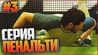 FIFA 17 КАРЬЕРА ЗА ВРАТАРЯ #3 - СЕРИЯ ПЕНАЛЬТИ