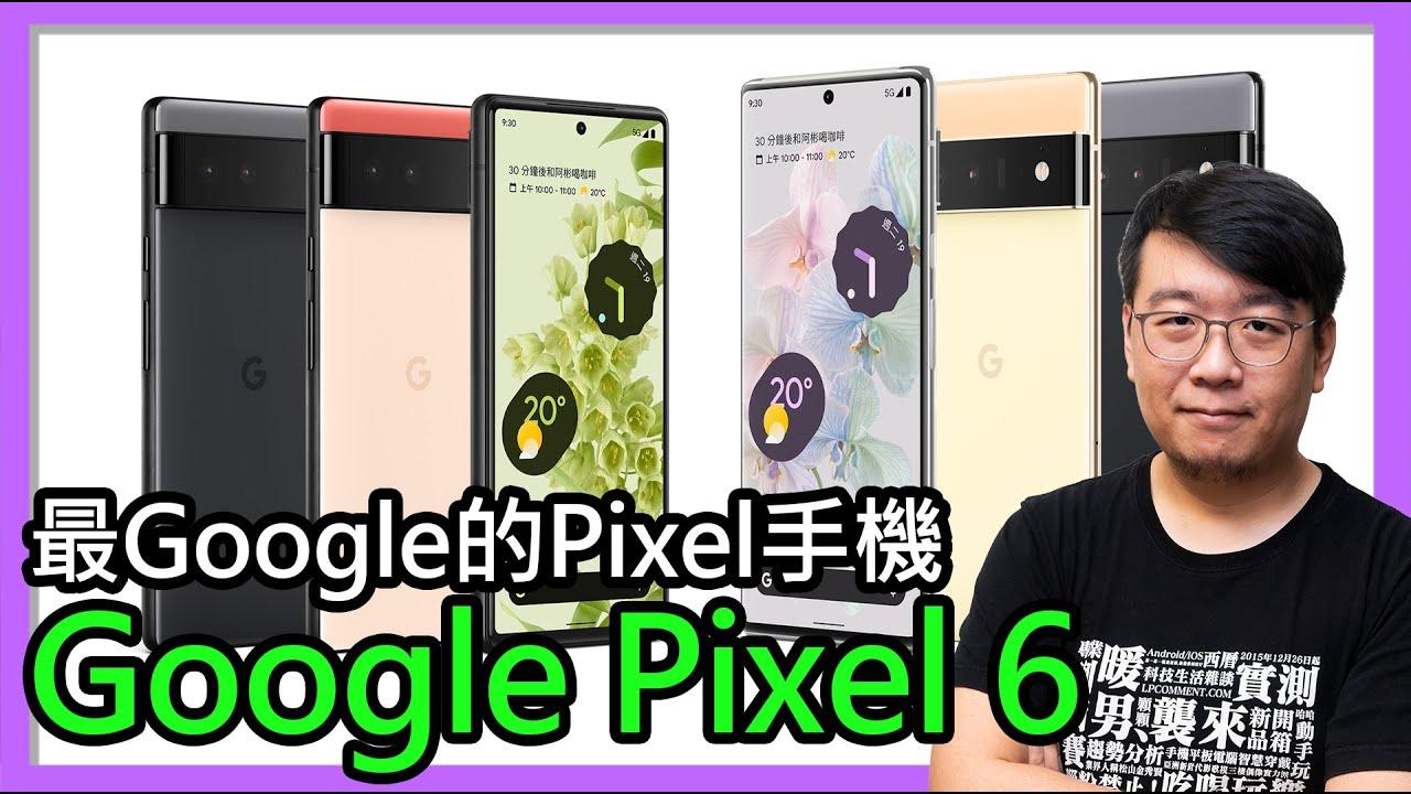 Google Pixel 6 / Pixel 6 Pro正式登場!規格、特色、上市日期與價格懶人包(台灣開放預購)