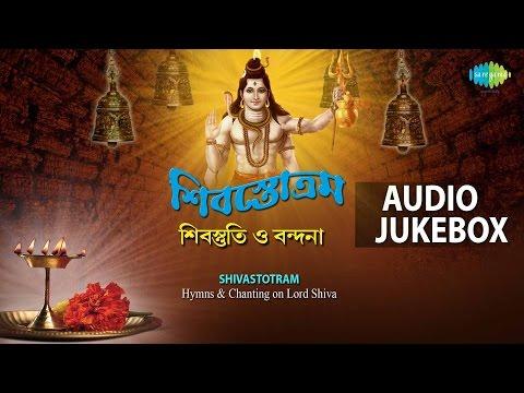 Shivaratri Special Bengali Songs | Lord Shiva Hymns & Chants | Shivastotoram Jukebox