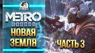 Metro: Exodus - ПРОХОЖДЕНИЕ. ПУСТЫНЯ - НОВАЯ ЗЕМЛЯ! Часть 3