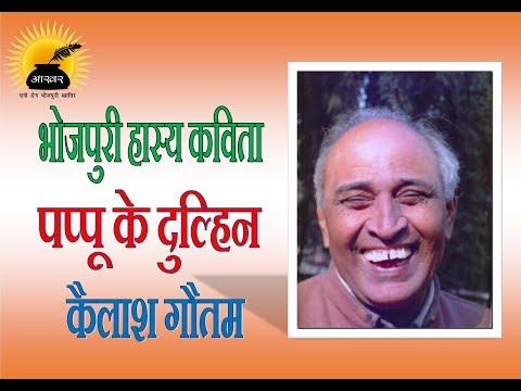 भोजपुरी हास्य कविता ।  कैलाश गौतम ।  पप्पू के दुल्हिन । Bhojpuri Poetry