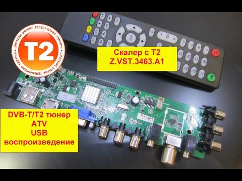 видео: Скалер с dvb-t/Т2 тюнером z.vst.3463.a1 Подробный обзор