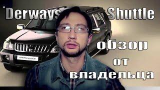 Derways Shuttle -- обзор от владельца! Новая рубрика от Auto Live
