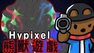 Hypixel竟然有熊獸遊戲OAO?屁孩實況!(Skywars Hunters vs Beasts)【MINO】