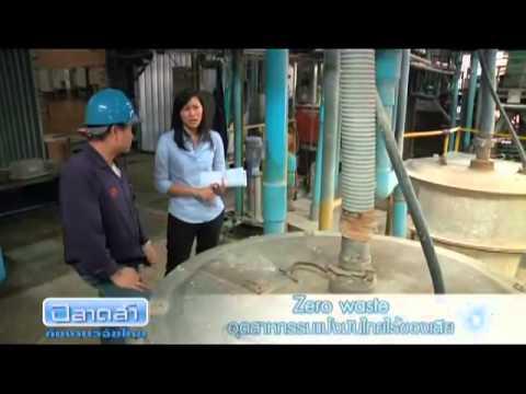 C25-Zero waste อุตสาหกรรมแป้งมันไทยไร้ของเสีย