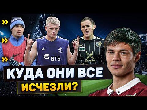 Куда они подевались? Российские игроки пропавшие после сильного отрезка карьеры