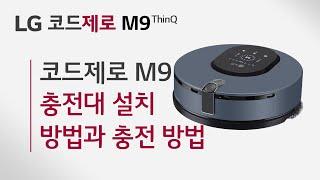 LG코드제로M9-충전대설치방법과충전방법