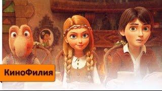 Снежная королева 3. Огонь и лед — Русский трейлер (2016) Какой мультфильм посмотреть