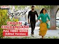 Choosi Chudangane Full Video Song ( Edited Version)|| Chalo Movie || Naga Shaurya, Rashmika