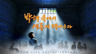 전능하신 하나님 교회 복음영화「박해 속에서 새롭게 태어나다」예고편