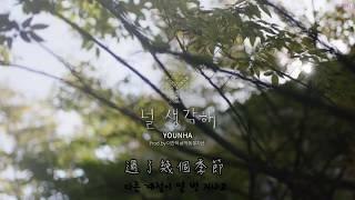 Younha (윤하) – 널 생각해 (Prod. by 이찬혁 of 악동뮤지션) [韓中字幕]