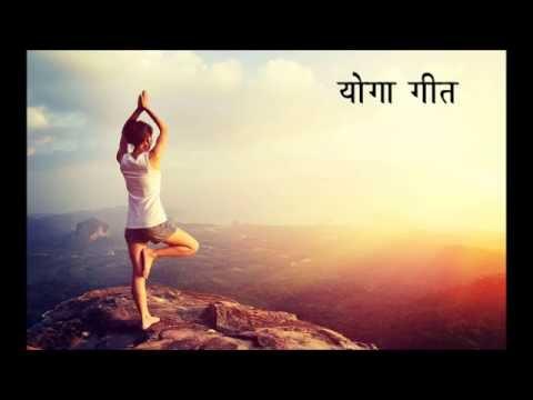 Dr.Sanal Krishnan - Yoga Song (Hindi)