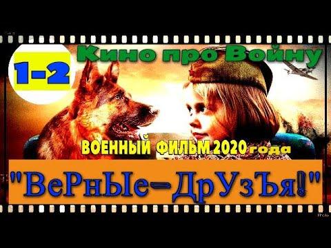 фильмы 2020 новинки.!#BePнЫе-ДpYзЪя!#Смотреть онлайн 1-2 серия.кино про войну.HD кинотеатр.Кино 2020