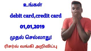 All debit card and credit card Card Block Jan 2019|berking news| how to New card apply|1TechTamil