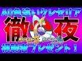 【ポケモンUSM】久しぶりに徹夜で鬼畜色違いA0クレセリア厳選!出たら視聴者に配布!!