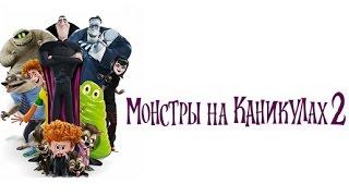 Монстры на Каникулах 2 - Русский HD Трейлер 2015