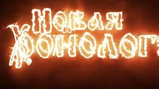 Новая Хронология  Фоменко и Носовского -  Как всё начиналось - Русь и Рим: об истории религий.