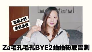 【合作】油肌必收! Za毛孔BYE2拍拍粉底實測(抽獎請看下面資訊欄喔!)|Nabibuzz娜比