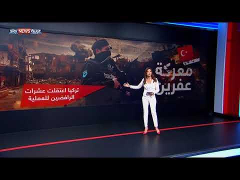 معركة عفرين.. ومستقبل العلاقات الكردية الأميركية  - نشر قبل 3 ساعة