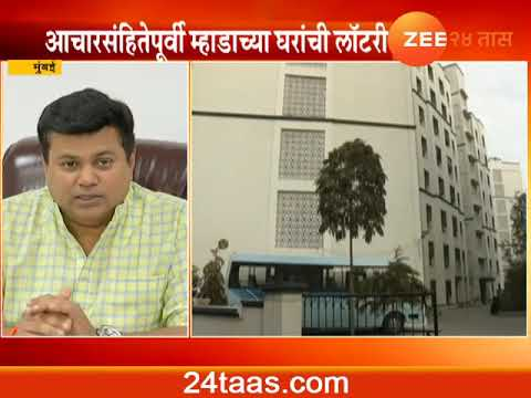 Mumbai | Uday Samant On Mhada Housing Lottery Before Code Of Conduct For Election
