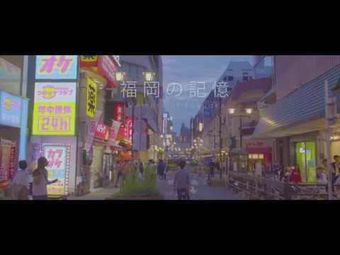 Memory of Fukuoka (Cinematic Japan Travel Film)