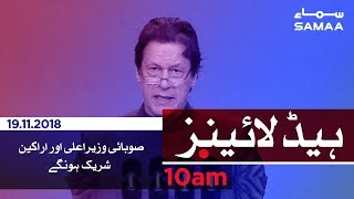 Samaa Headlines - 10AM - 19 November 2018