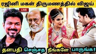 தளபதி விஜய் ரஜினி மகள் திருமணத்தில் செஞ்சத பாருங்க ? Vijay at Soundarya Rajinikanth Marriage