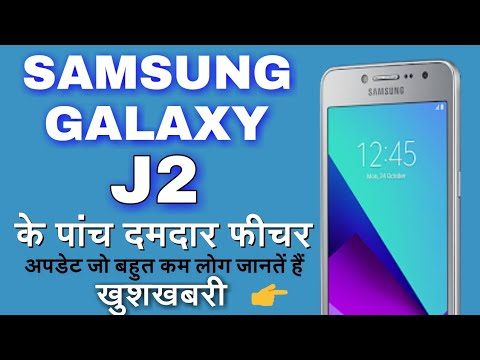 Samsung galaxy j2 launch 5 new features  Samsung Galaxy j series solution