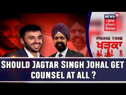 Should Jagtar Singh Johal get counsel at all? | Prime Time Khadhka | News18 Punjab