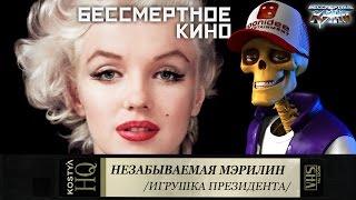 Костя Киноман: ЯБПЕРЕСМОТРЕЛ Мэрилин снова и снова! Фильмы. Кино. Новинки.
