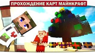 РОЖДЕСТВЕНСКОЕ ПРИКЛЮЧЕНИЕ (Прохождение карты) Minecraft