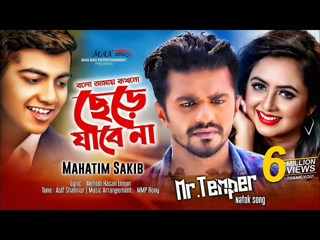 Bolo Amay Kokhono Chere Jabena by Mahtim Sakib mp3 song Download