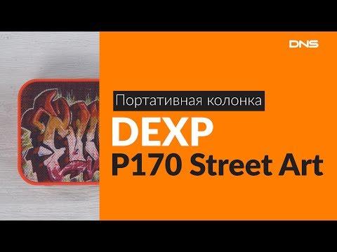 Распаковка портативной колонки DEXP P170 Street Art / Unboxing DEXP P170 Street Art