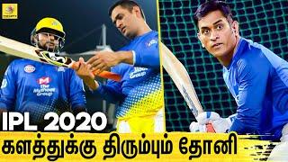 LION BACK TO ITS DEN | Dhoni, CSK, IPL2020