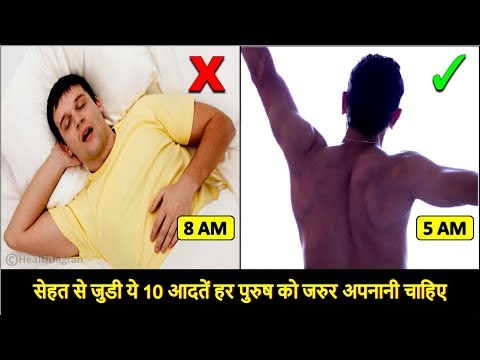 TOP 10 HEALTH TIPS FOR MEN | GOOD HABITS THAT MAKES YOUR LIFE HAPPIER HEALTH JAGRAN