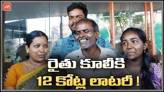 Kerala Man Perunnone Rajan Wins Rs 12 Crore In Lottery   Telugu News   YOYO TV Channel